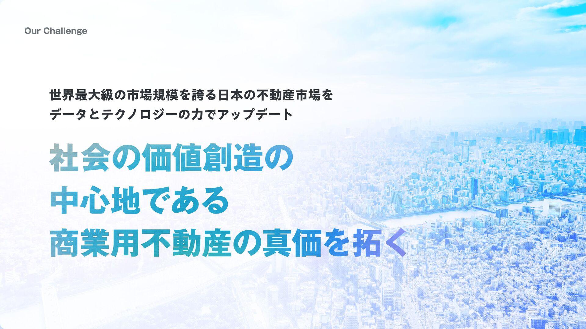 沿革 ©︎ 2020 estie, inc. 7 2018/12 2019/1 2 4 7 ...
