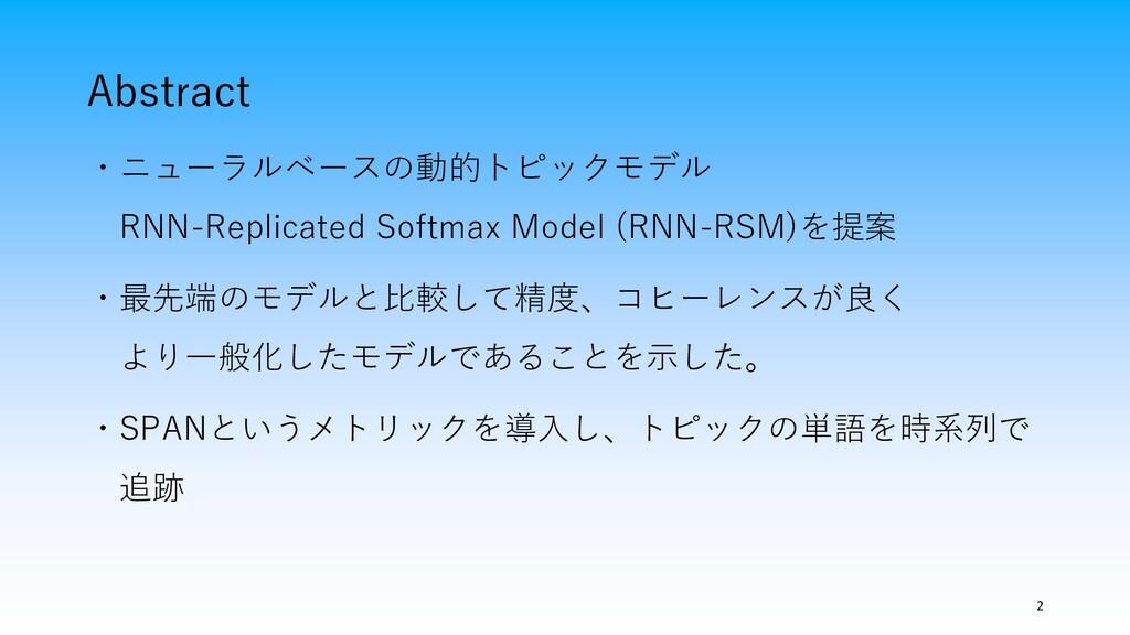 Abstract ・ニューラルベースの動的トピックモデル RNN-Replicated Sof...