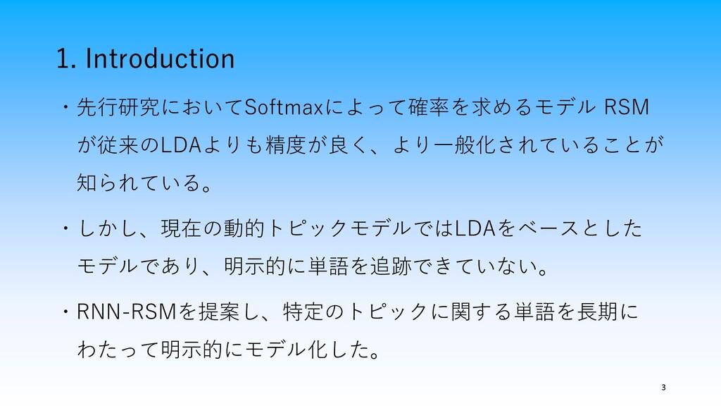 1. Introduction ・先行研究においてSoftmaxによって確率を求めるモデル R...