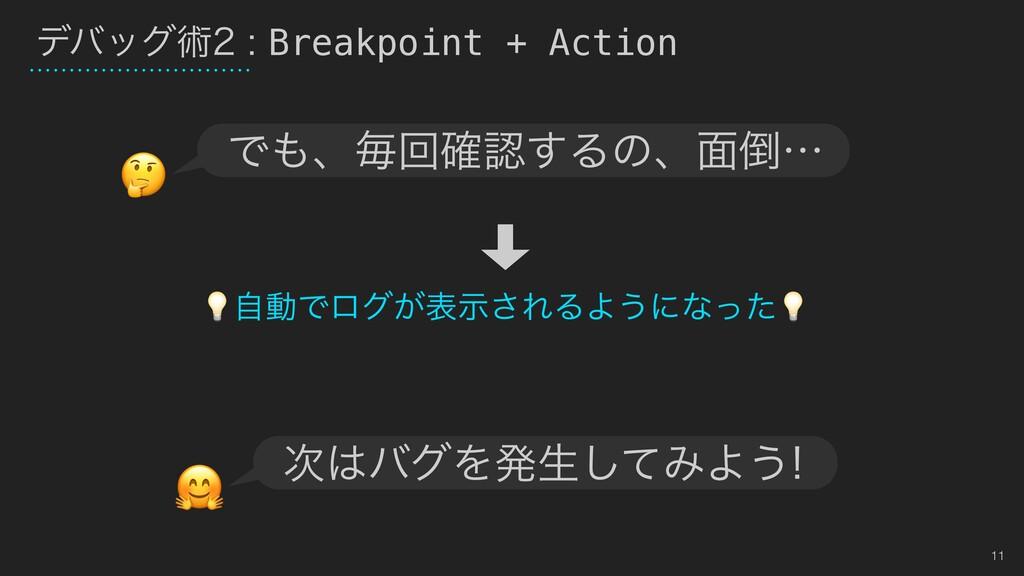 11 σόοάज़Breakpoint + Action Ͱɺຖճ֬͢Δͷɺ໘ʜ ...