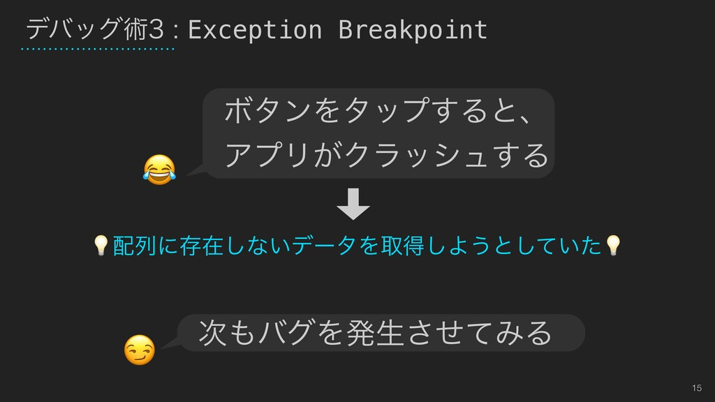 15 σόοάज़Exception Breakpoint ϘλϯΛλοϓ͢Δͱɺ Ξ...
