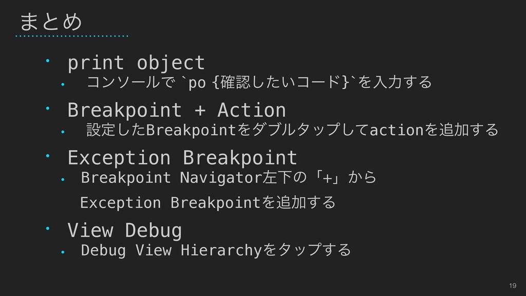 19 ·ͱΊ • print object w ίϯιʔϧͰApo{͍֬ͨ͠ίʔυ}AΛ...