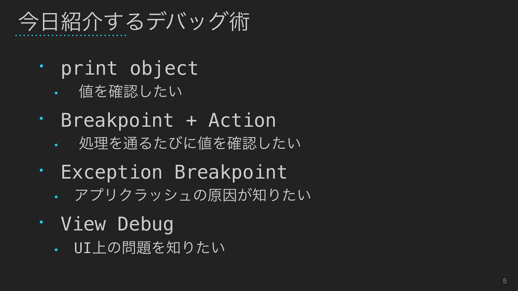 5 ࠓհ͢Δσόοάज़ • print object w Λ͍֬ͨ͠ • Break...