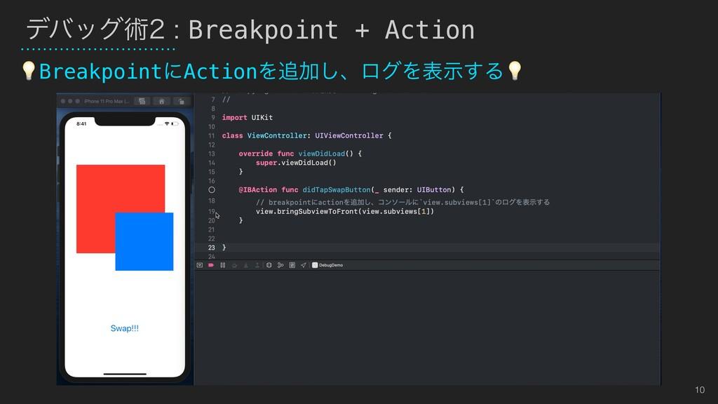 10 σόοάज़Breakpoint + Action BreakpointʹActi...