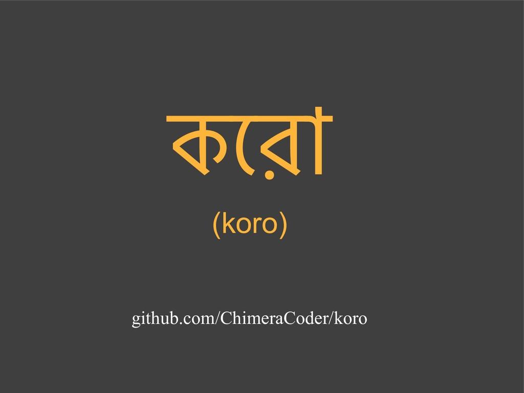 github.com/ChimeraCoder/koro (koro)