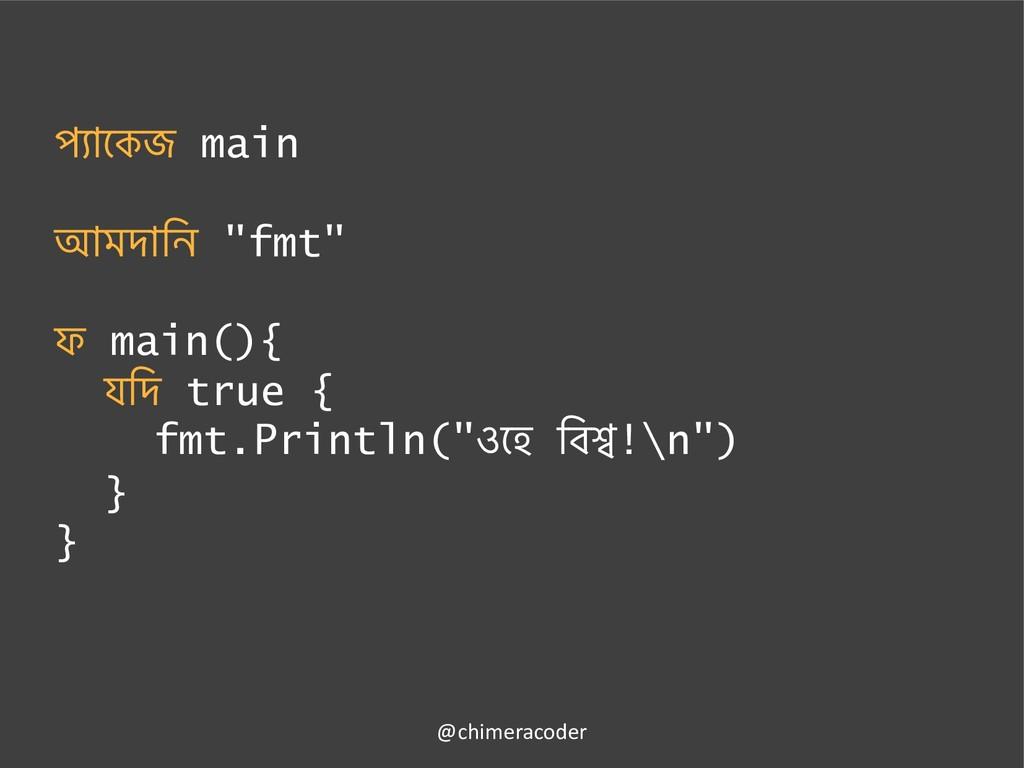 "main ""fmt"" main(){ true { fmt.Println("" !\n"") }..."