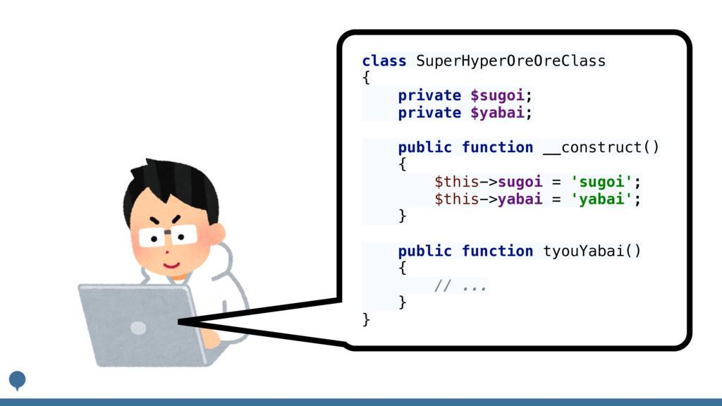 class SuperHyperOreOreClass { private $sugoi;...