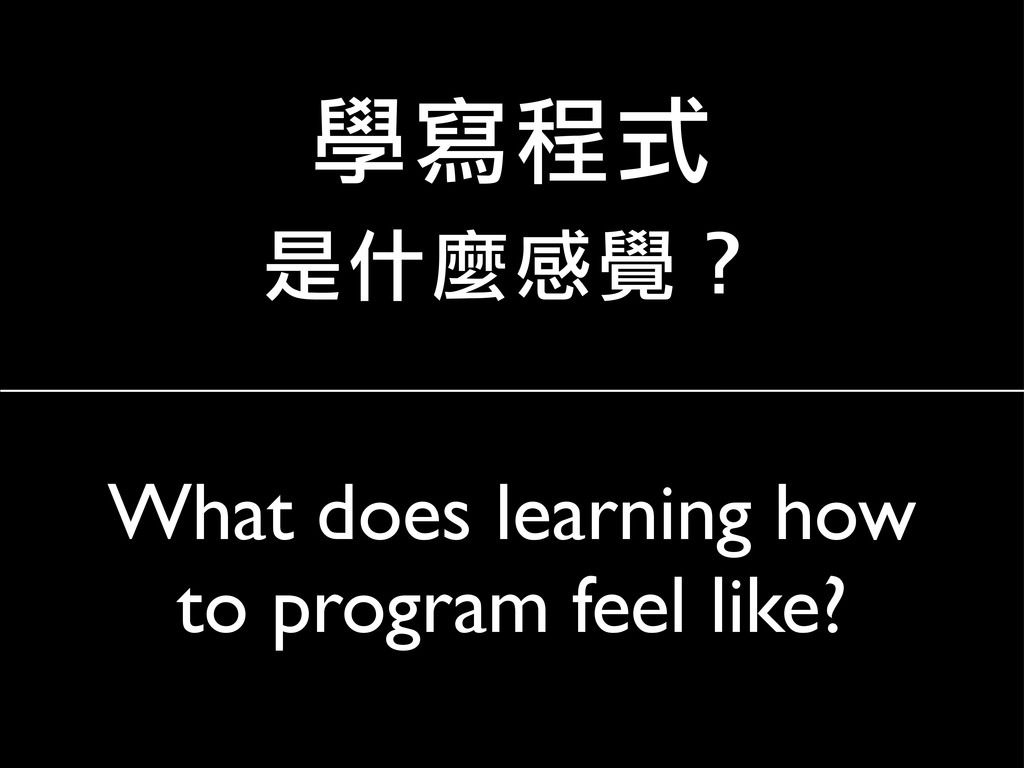 What does learning how to program feel like? 學寫...