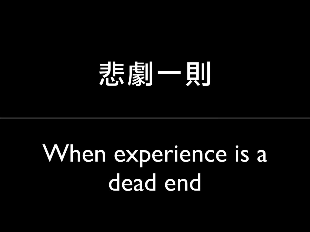 When experience is a dead end 悲劇一則