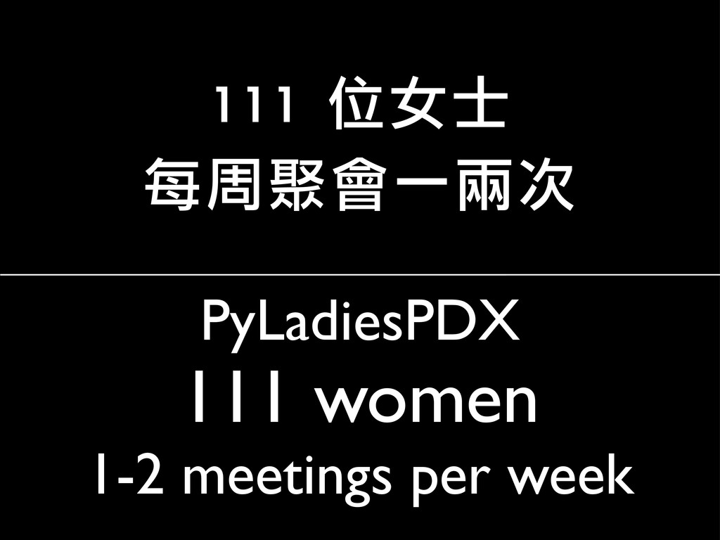 PyLadiesPDX 111 women 1-2 meetings per week 111...