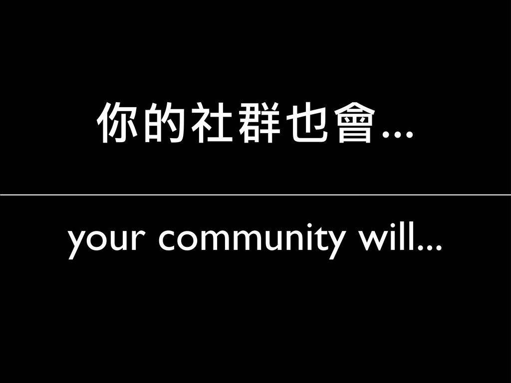 your community will... 你的社群也會…