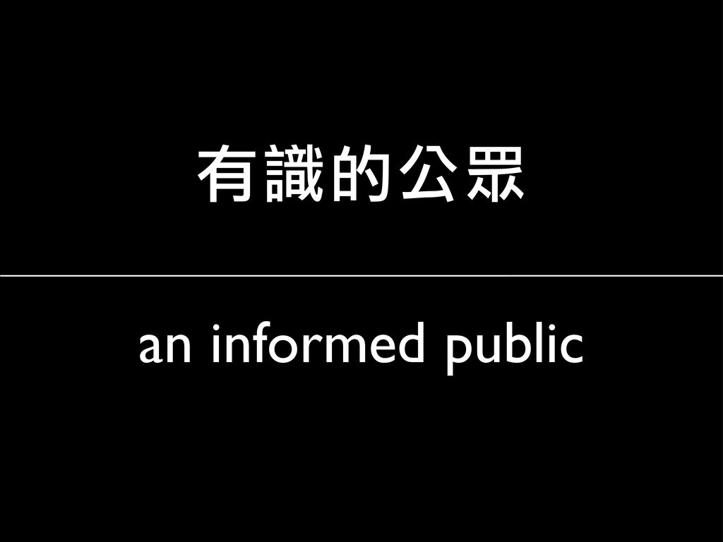 an informed public 有識的公眾