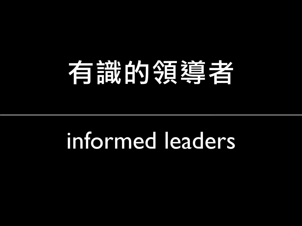 informed leaders 有識的領導者