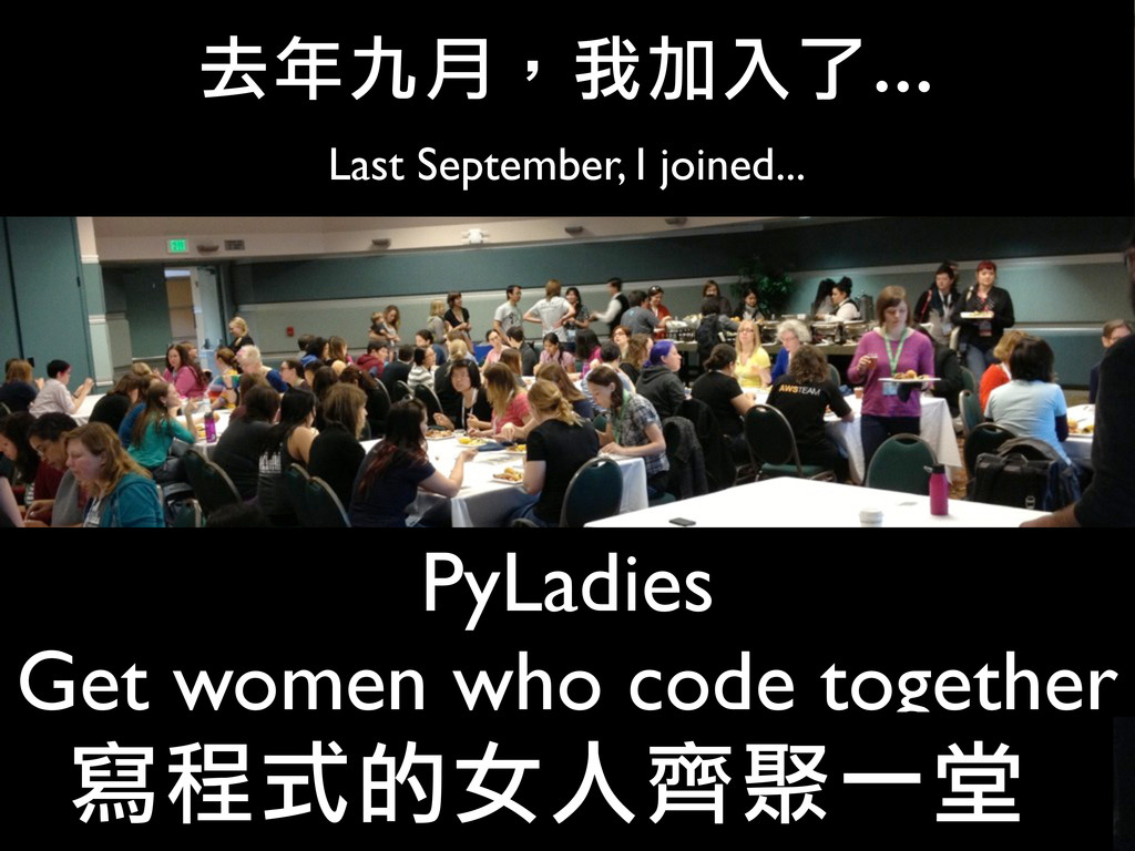 PyLadies Get women who code together 寫程式的女人齊聚一堂...