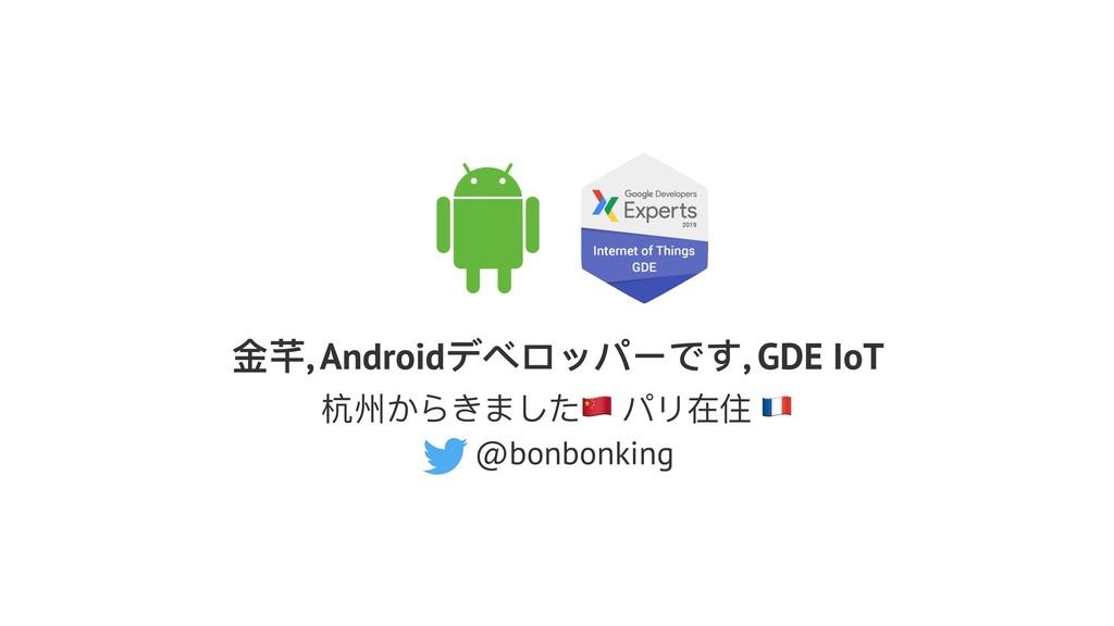 """⾦金金芊, Androidデベロッパーです, GDE IoT 杭州からきました! パリ在住 """"..."""