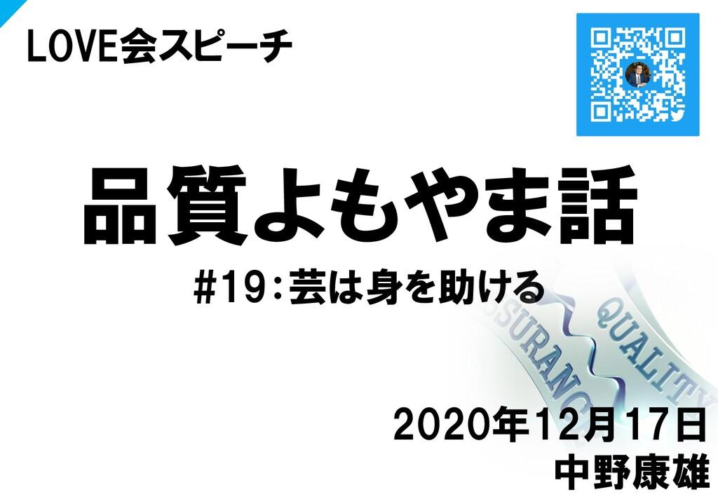 品質よもやま話 #19:芸は身を助ける LOVE会スピーチ 2020年12月17日 中野康雄