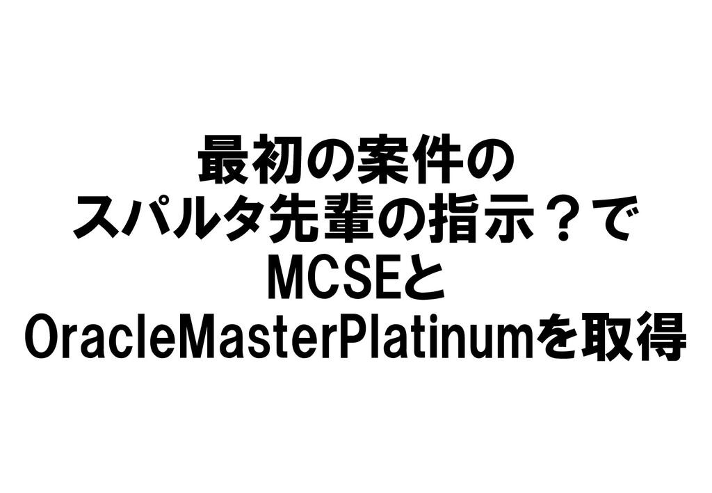 最初の案件の スパルタ先輩の指示?で MCSEと OracleMasterPlatinumを取得