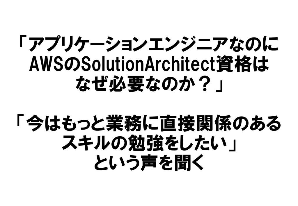 「アプリケーションエンジニアなのに AWSのSolutionArchitect資格は なぜ必要...