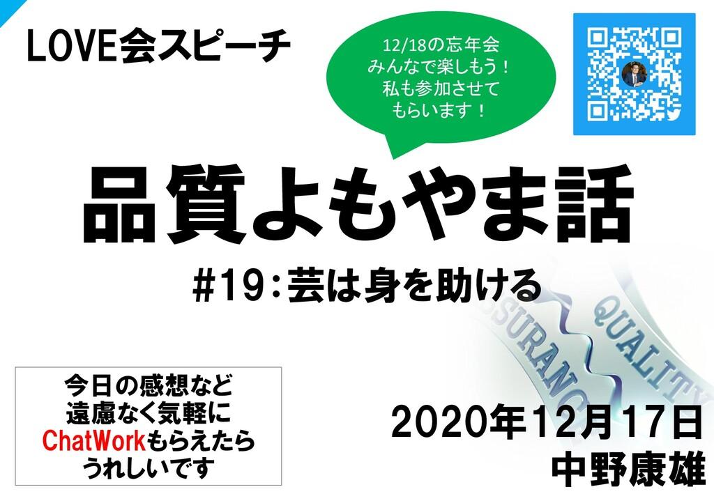 品質よもやま話 #19:芸は身を助ける LOVE会スピーチ 2020年12月17日 中野康雄 ...