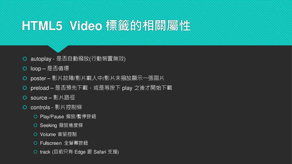 HTML5 Video 標籤的相關屬性  autoplay - 是否自動撥放(行動裝置無效)...