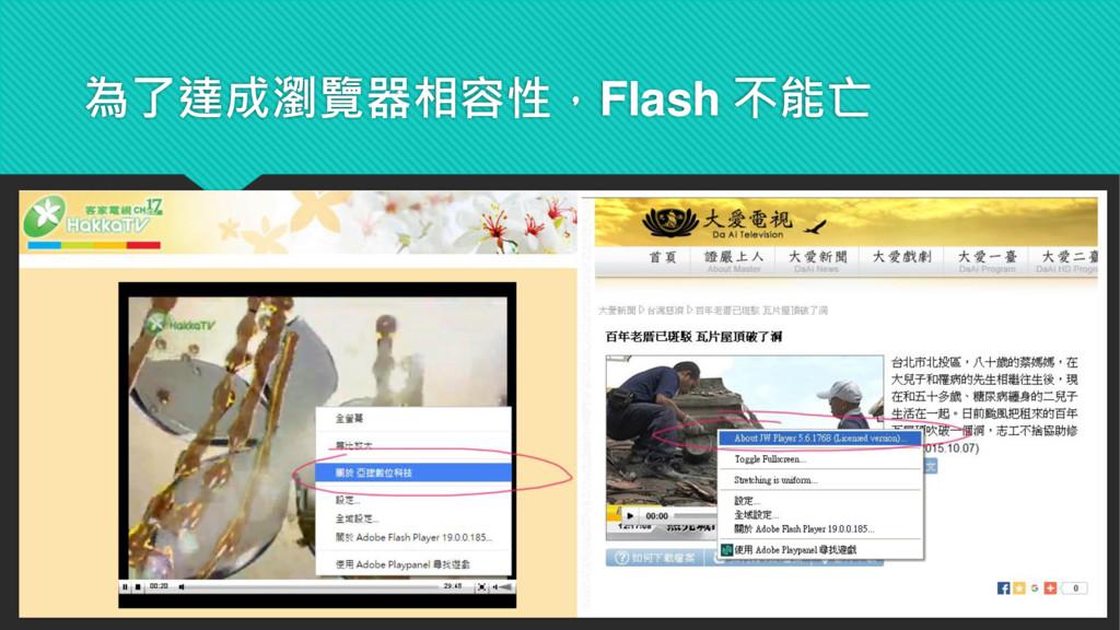 為了達成瀏覽器相容性,Flash 不能亡