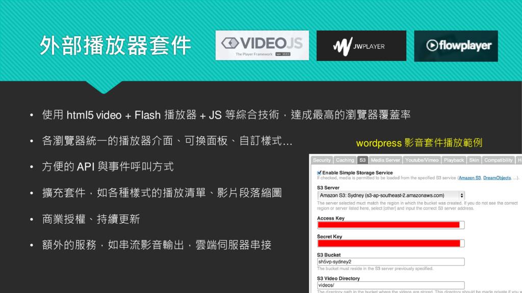 外部播放器套件 • 使用 html5 video + Flash 播放器 + JS 等綜合技術...