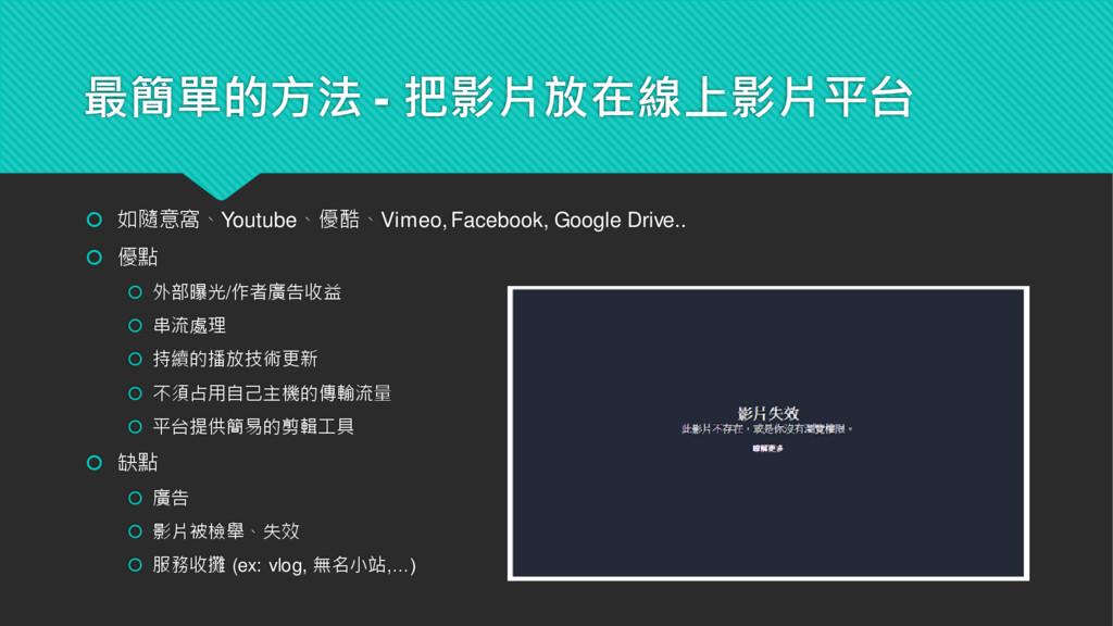 最簡單的方法 - 把影片放在線上影片平台  如隨意窩、Youtube、優酷、Vimeo, F...
