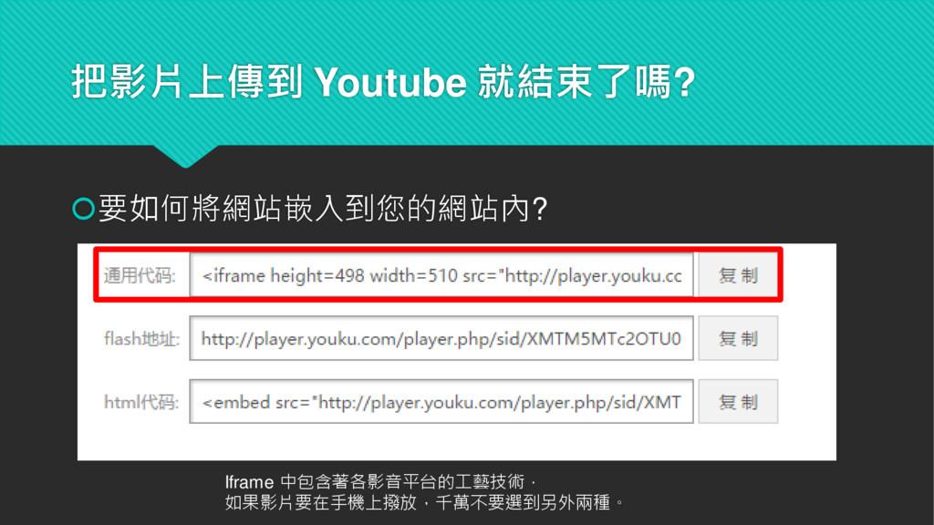 把影片上傳到 Youtube 就結束了嗎? 要如何將網站嵌入到您的網站內? Iframe 中...