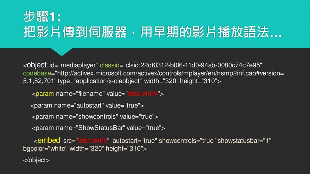 """步驟1: 把影片傳到伺服器,用早期的影片播放語法… <object id=""""mediaplay..."""