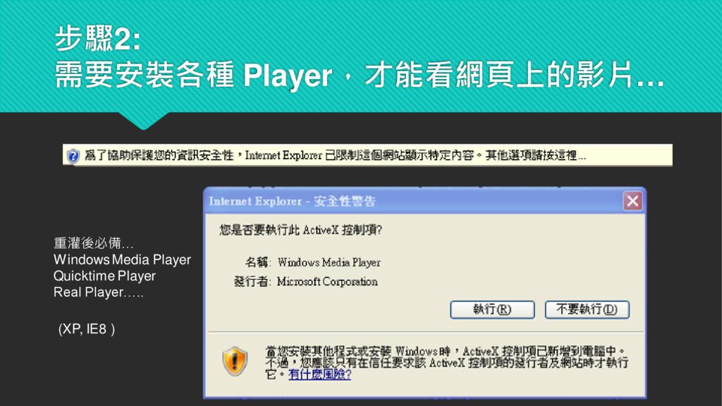 (XP, IE8 ) 重灌後必備… Windows Media Player Quicktim...