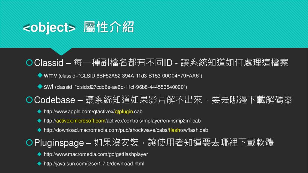 Classid – 每一種副檔名都有不同ID - 讓系統知道如何處理這檔案 wmv (cl...