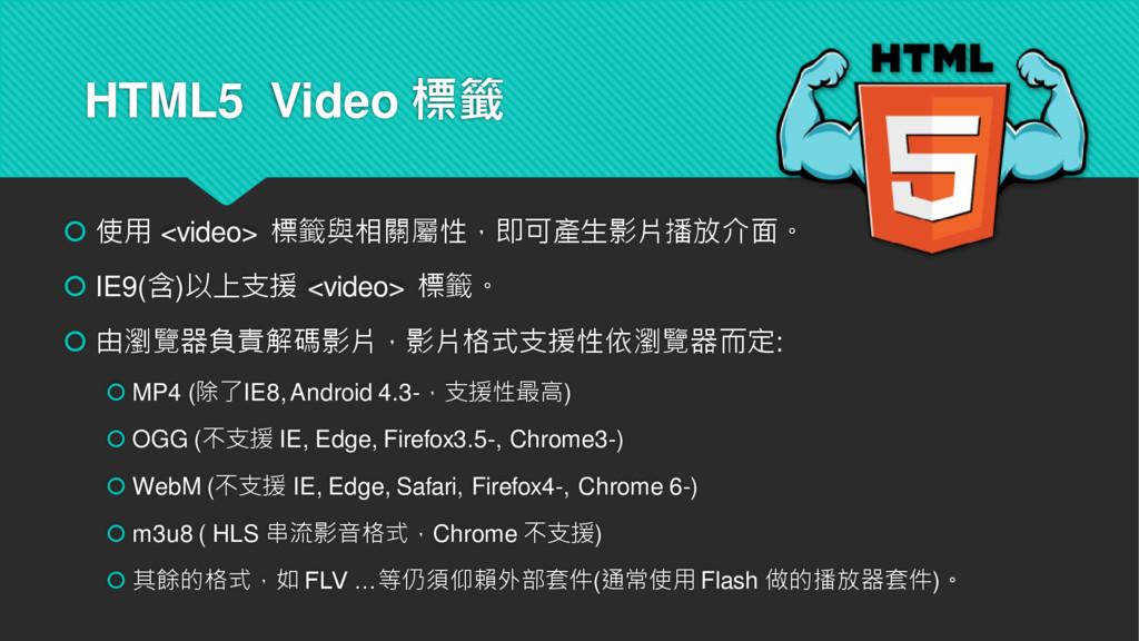 HTML5 Video 標籤  使用 <video> 標籤與相關屬性,即可產生影片播放介面。...