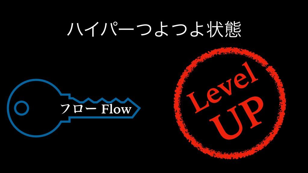 ϑϩʔ Flow ϋΠύʔͭΑͭΑঢ়ଶ Level UP