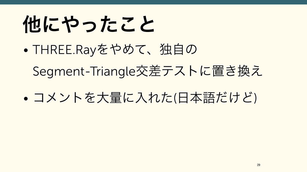 • THREE.RayΛΊͯɺಠࣗͷ Segment-Triangleަࠩςετʹஔ͖͑...