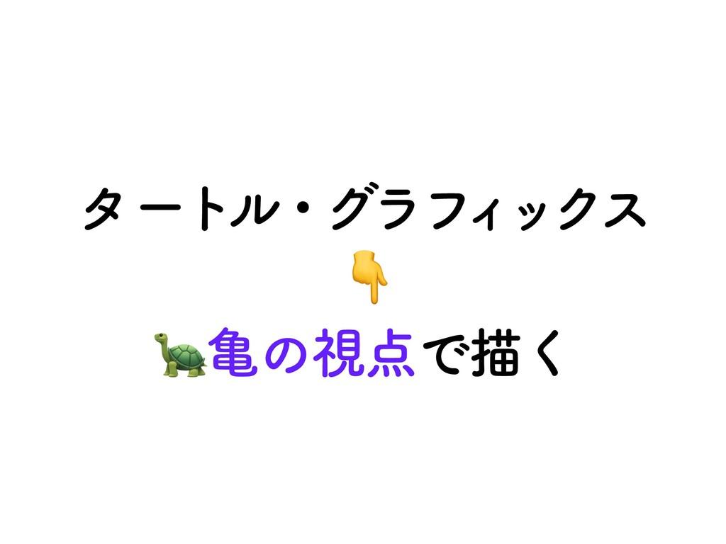 λʔτϧɾάϥϑ Ο οΫε  ُͷࢹͰඳ͘