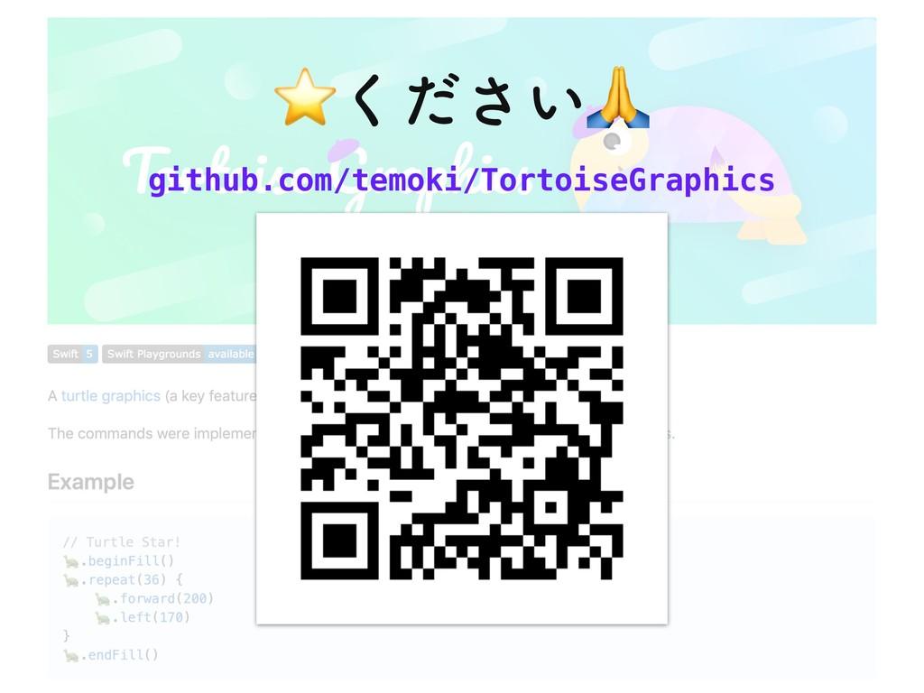 ⭐͍ͩ͘͞ github.com/temoki/TortoiseGraphics