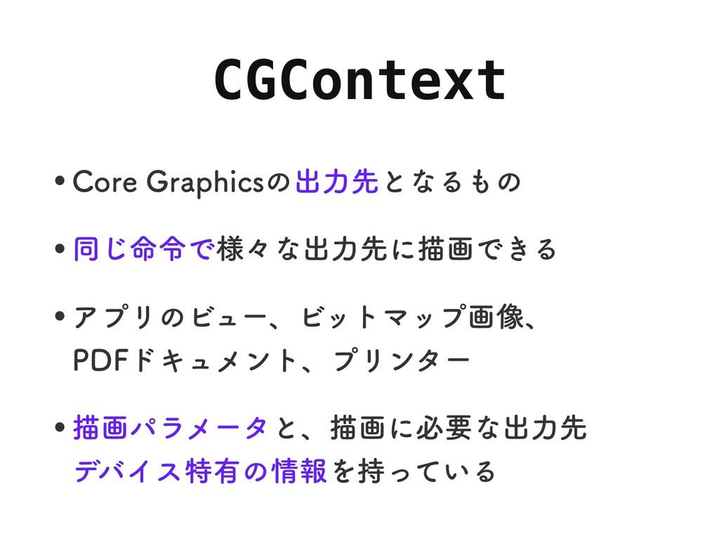 CGContext w$PSF(SBQIJDTͷग़ྗઌͱͳΔͷ wಉ໋͡ྩͰ༷ʑͳग़ྗઌ...