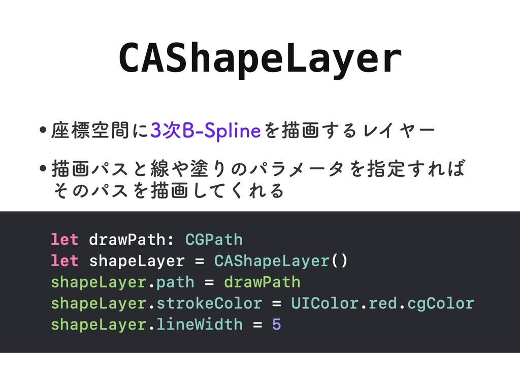 CAShapeLayer w࠲ඪۭؒʹ#4QMJOFΛඳը͢ΔϨΠϠʔ wඳըύεͱઢ...