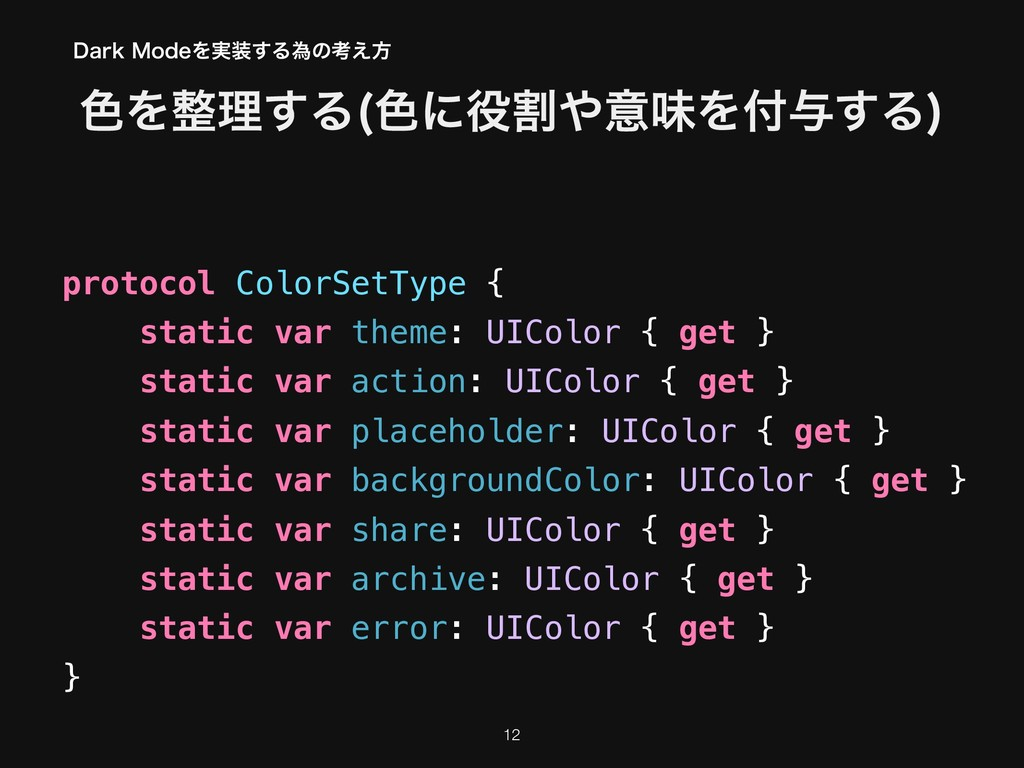 ৭Λཧ͢Δ ৭ʹׂҙຯΛ༩͢Δ  !12 protocol ColorSetType ...