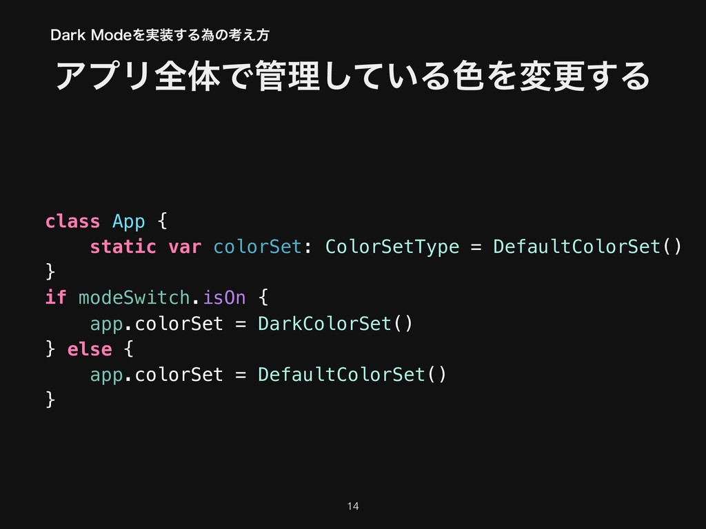 ΞϓϦશମͰཧ͍ͯ͠Δ৭Λมߋ͢Δ !14 class App { static var c...