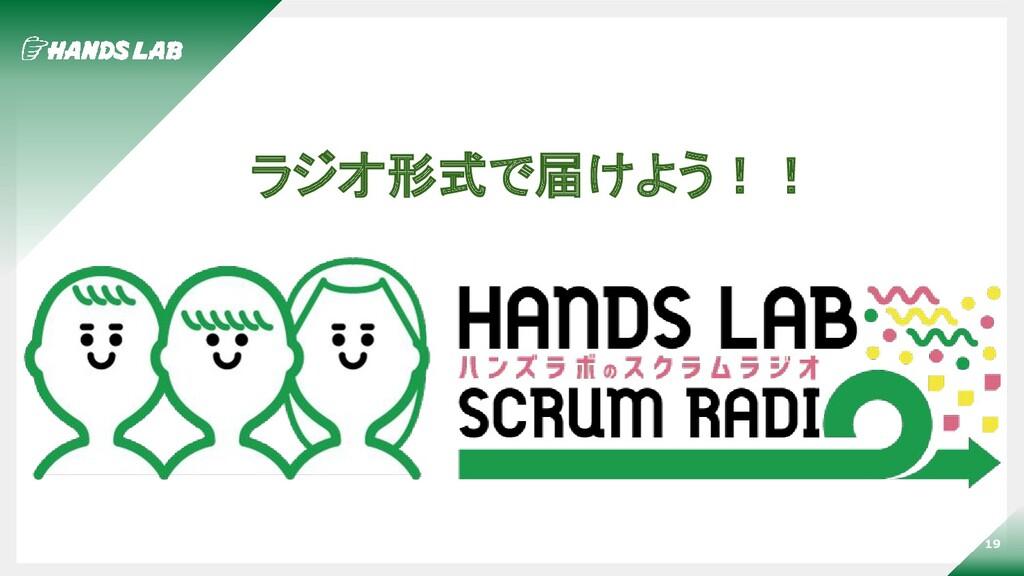 19 ラジオ形式で届けよう!!