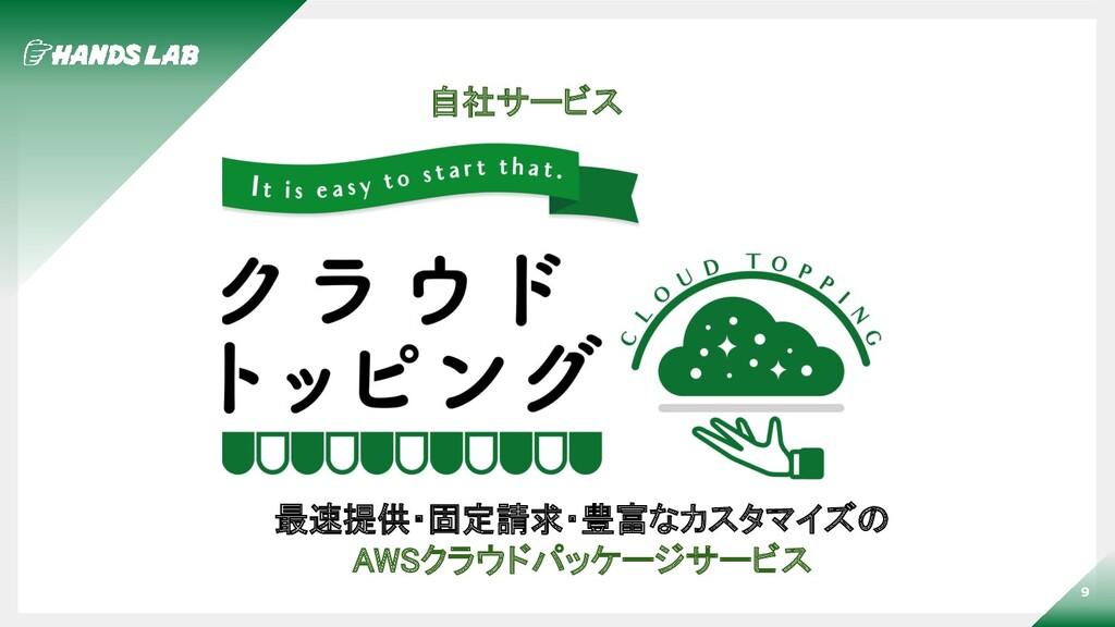 9 自社サービス 最速提供・固定請求・豊富なカスタマイズの AWSクラウドパッケージサービス