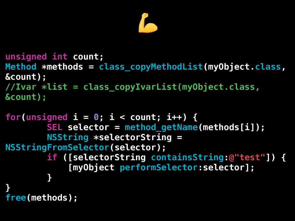 unsigned int count; Method *methods = class_cop...