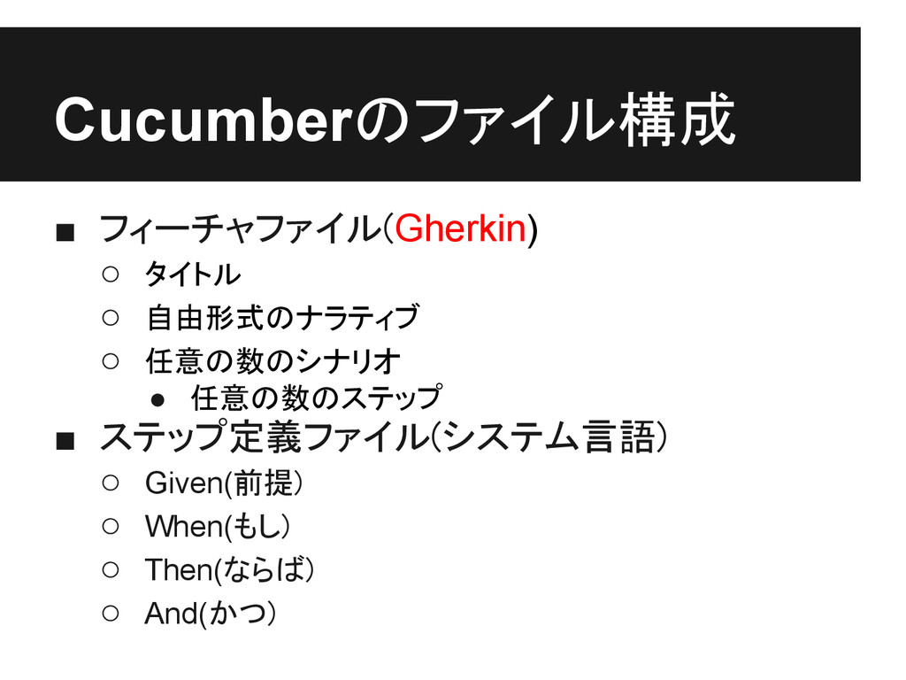 Cucumberのファイル構成 ■ フィーチャファイル(Gherkin) ○ タイトル ○ 自...