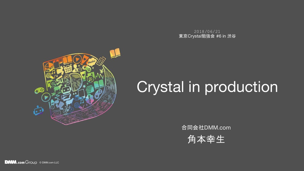 © DMM.com LLC Crystal in production 合同会社DMM.com...