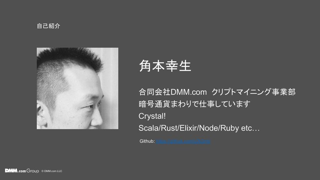 © DMM.com LLC 角本幸生 自己紹介 合同会社DMM.com クリプトマイニング事業...