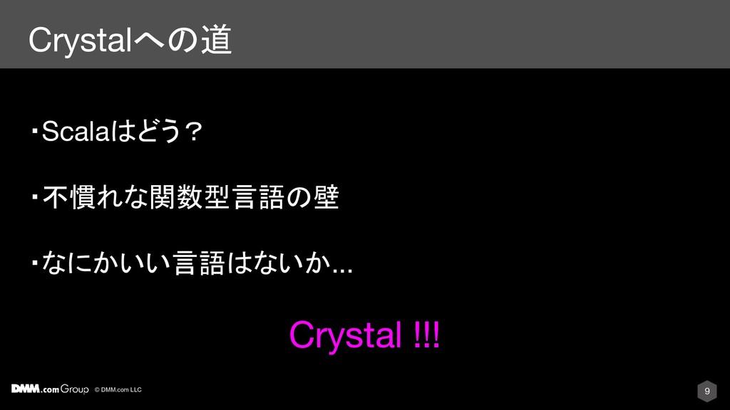 © DMM.com LLC Crystalへの道 9 ・Scalaはどう? ・不慣れな関数型言...