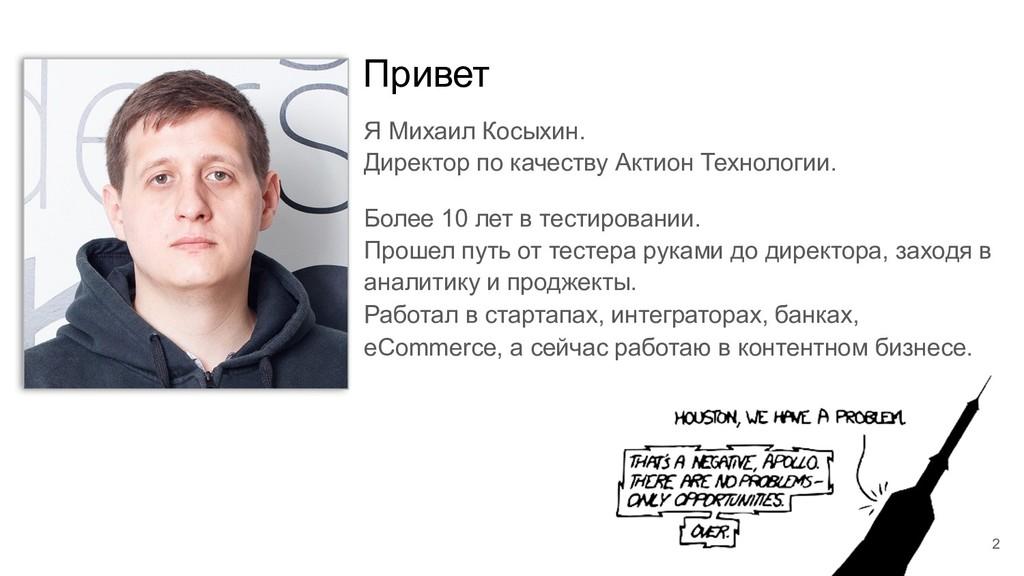 Привет Я Михаил Косыхин. Директор по качеству А...