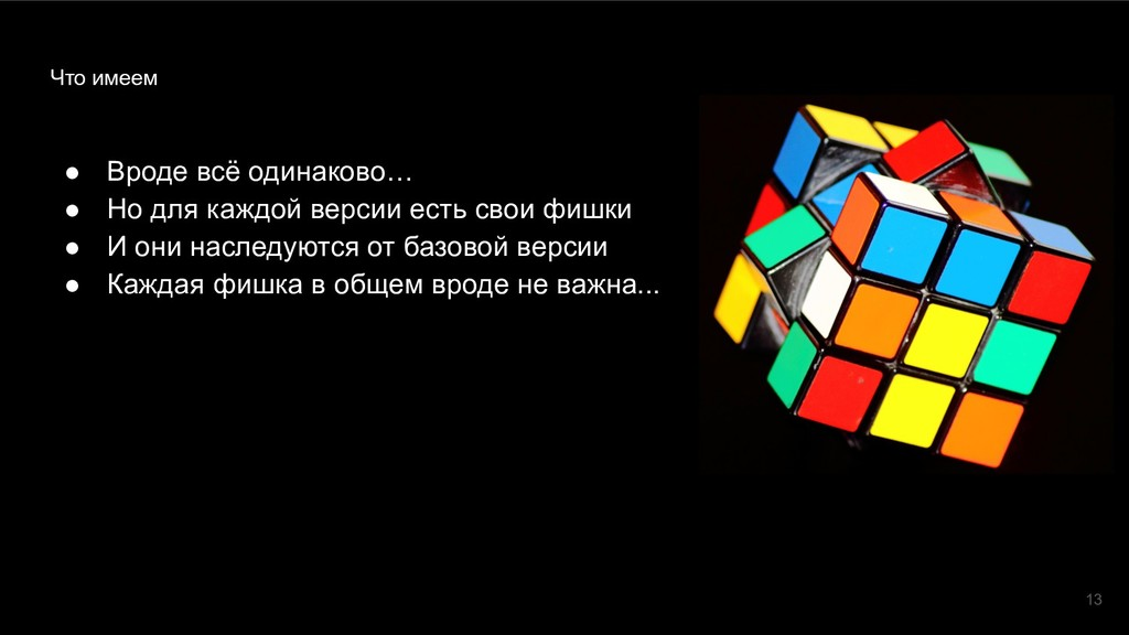 Что имеем ● Вроде всё одинаково… ● Но для каждо...