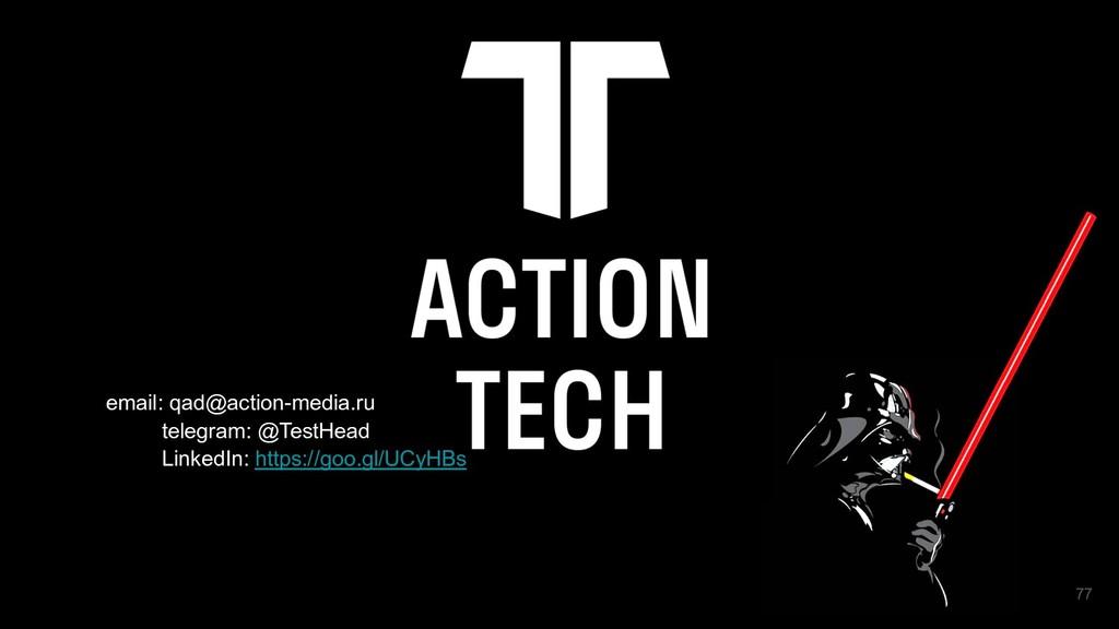 email: qad@action-media.ru telegram: @TestHead...